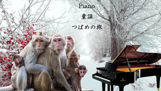 Piano 童謡   つばめの旅