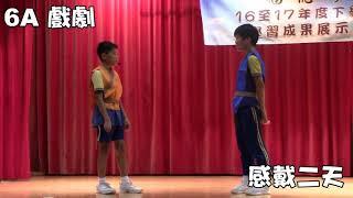 福德學校成果展示日 -  6A班戲劇 感戴二天