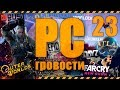23-PC-гровости - новости компьютерных игр - 15k! The Outer Worlds