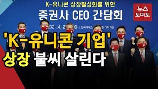 """거래소·증권사 """"K-유니콘 상장 위한 제도 개…"""