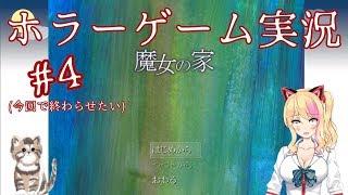 [LIVE] 【アイドル部】あたしホラゲなんかに負けない!#4【魔女の家】