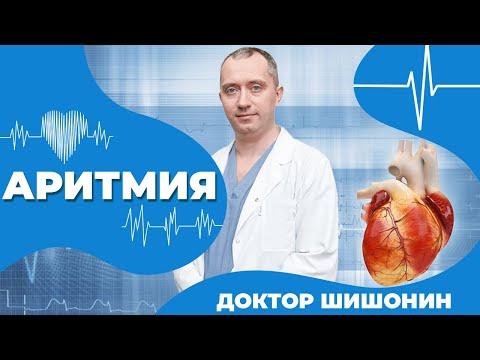 Вопрос: Как выбрать метод лечения при аритмии сердца?