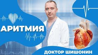 Аритмия Лечение мерцательной аритмии от Доктора Шишонина