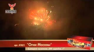 Салют Огни Москвы (А7621) 200 зарядов,150 сек.