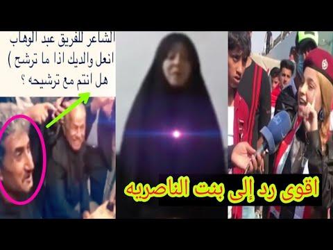 اجمل قصيده شعريه من بنت ميسان الشقراء 😍إلى بنت الناصريه ! شوف غيره للقائد عبد الوهاب😱