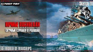 ВЕЧЕРНИЕ ПОСИДЕЛКИ! World of Warships. Sketch TV