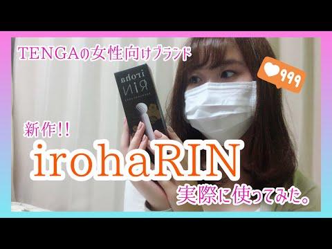 TENGAの女性向けブランドの新作!irohaRINを実際に使ってみた