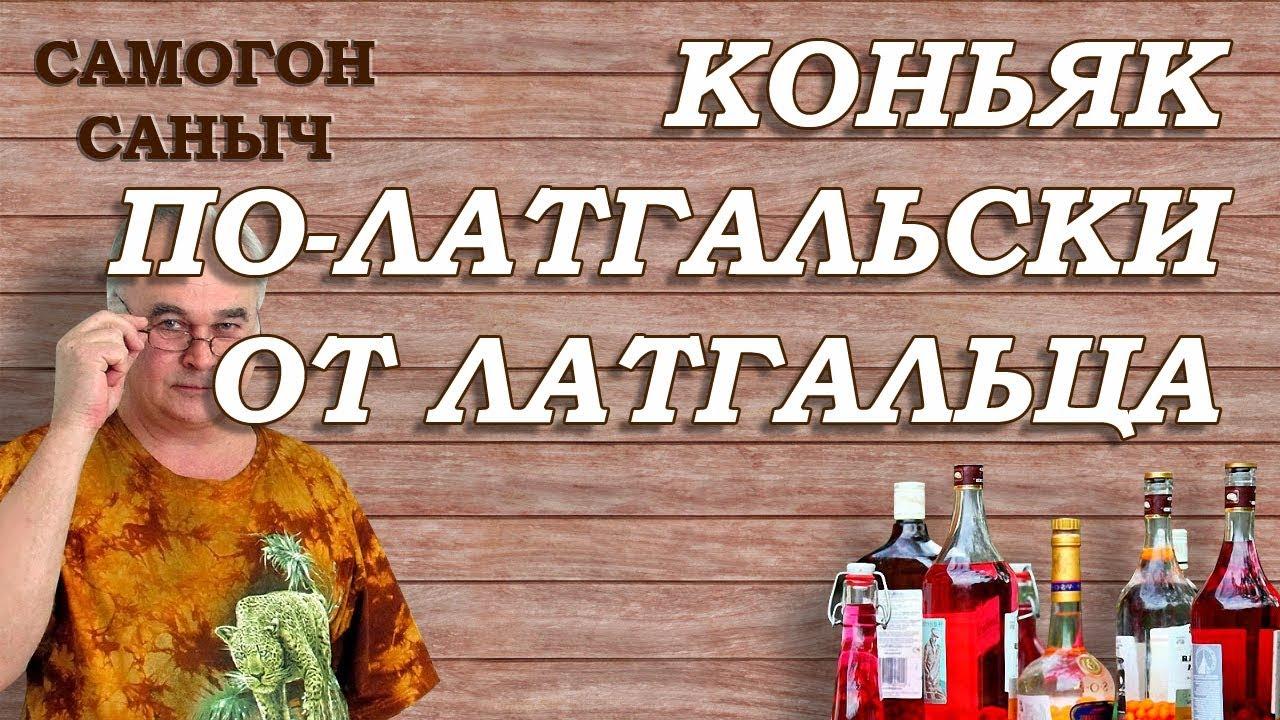 Латгальский коньяк - рецепт от латгальского хуторянина .