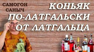 Латгальский коньяк - рецепт от латгальского хуторянина / #СамогонСаныч