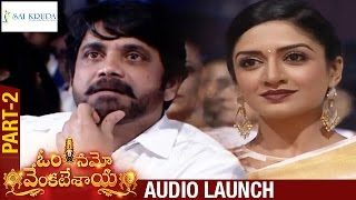 Om Namo Venkatesaya Audio Launch | Part 2 | Nagarjuna | Anushka | Pragya Jaiswal | Jagapathi Babu