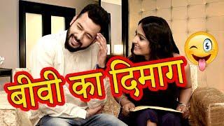 बीवी का दिमाग | Husband Wife Funny Entertaining Jokes In Hindi | Comedy Videos | Maha Mazza