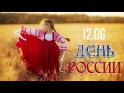 С Днем России! Музыкальное поздравление. Новая детская песня  ко дню России 12 июня!