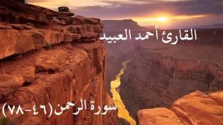 القارئ أحمد العبيد سورة الرحمن 78-46