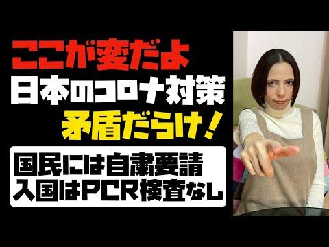 2020/12/20 【矛盾だらけ】ここが変だよ日本のコロナ対策!国民には自粛要請。入国はユルユルの対策。