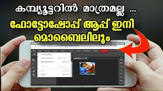 Photoshop Edit App in Android And Iphone|Tutorial Malayalam | Adob Photoshop |