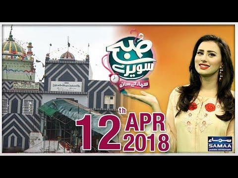 Subah Saverey Samaa Kay Saath | SAMAA TV | Madiha Naqvi | 12 April 2018