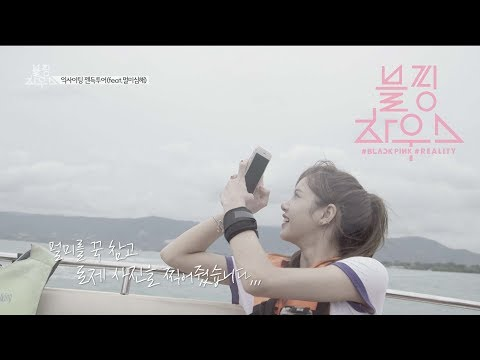 BLACKPINK - '블핑하우스 (BLACKPINK HOUSE)' EP.5-1
