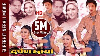 Darpan Chhaya - Superhit Nepali Movie || Niruta Singh, Dilip Rayamajhi, Uttam Pradhan, Jitu Nepal