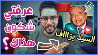 لا لا هذ السيد بزاف، دكشي لي مقراوكش على لعبقري المغربي المهدي المنجرة
