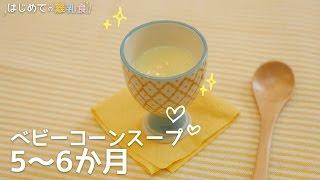 離乳食の柔らかさや質感などを動画でご紹介♪ ベビー用に溶いた粉ミルク...