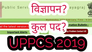 UPPCS 2019| UPPCS PRE 2019| UPPCS 2019 NOTIFICATION | UPPCS 2019 ADVERTISEMENT