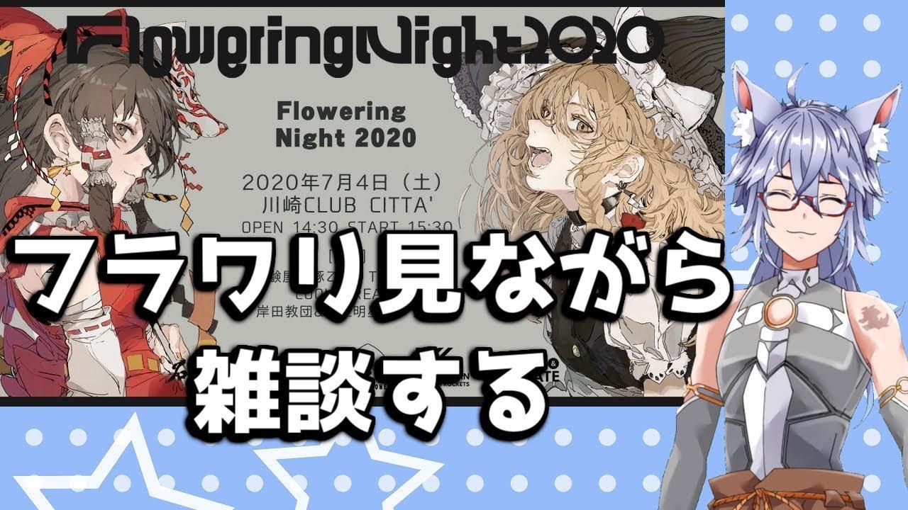 【Live配信】FloweringNight2020を視聴しながら雑談する【Vtuber】#フラワリ2020