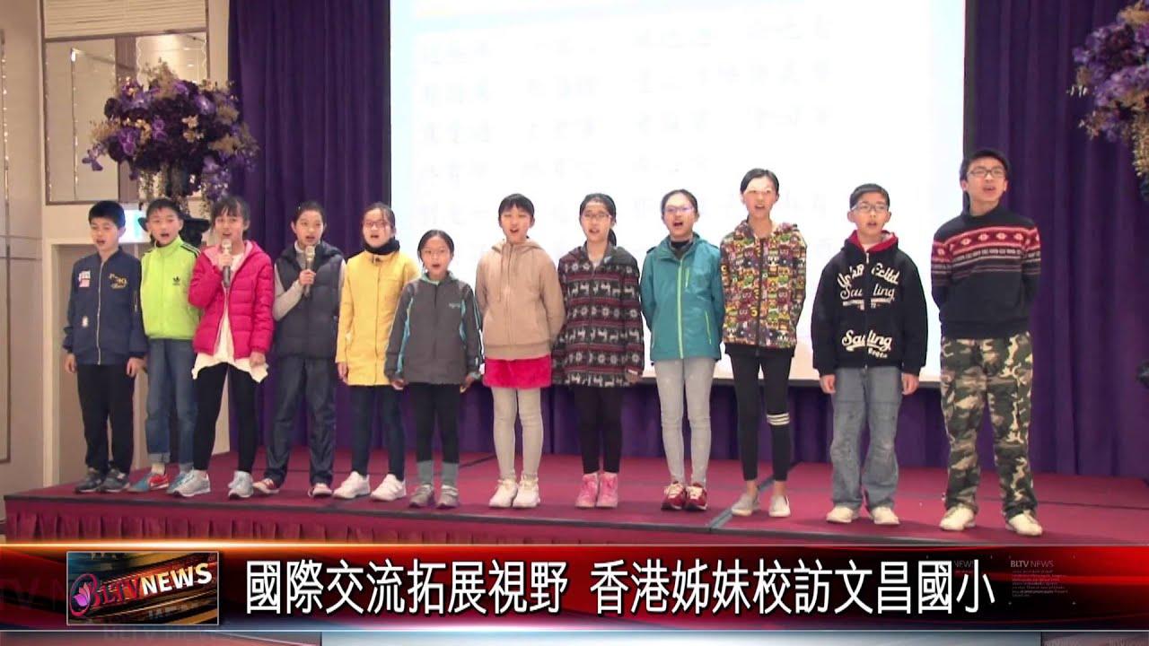 20160330 國際交流拓展視野 香港姊妹校訪文昌國小 - YouTube