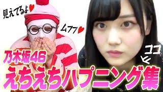 #乃木坂46 #えちえち #ハプニング #怪盗ウォーリー.