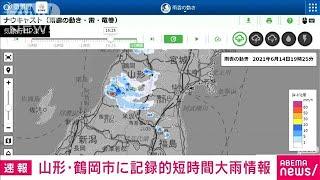 山形県に記録的短時間大雨情報 鶴岡市南部付近(2021年6月14日)