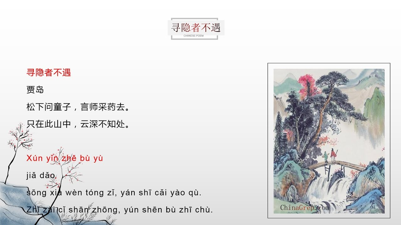 Chinese Poem 寻隐者不遇 Xun Yin Zhe Bu Yu With English Translation Voice