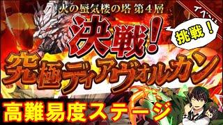 【エレスト】火の蜃気楼の塔 4層 に挑戦! 72【VTuber】