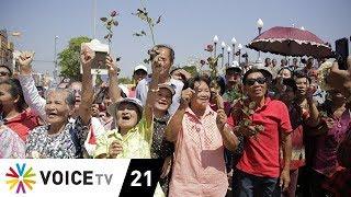 the-daily-dose-บรรยากาศประชาชนหนุนเพื่อไทยที่โคราช