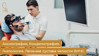 Аксиография, Кондилография. Гнатология. Лечение сустава челюсти ВНЧС в Сочи(, 2015-04-06T14:34:25.000Z)