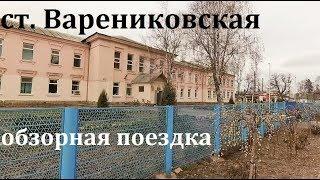 ст  Варениковская, Крымский район