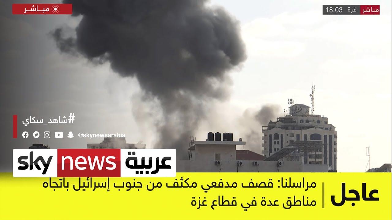 عاجل | قصف مدفعي مكثف من جنوب إسرائيل باتجاه مناطق عدة في قطاع غزة#  - نشر قبل 2 ساعة