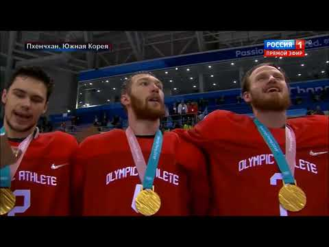 Russians Sing Banned Anthem After Beating Germany to Gold - Winter Olympic Games Pyeongchang 2018