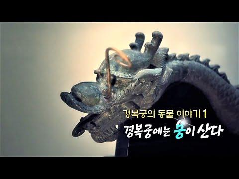 경복궁의 동물 이야기1 경복궁에는 용이 산다