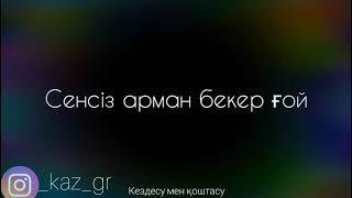 Кездесу мен қоштасу (Құрмаш Махан) #тот_сами_azafaza_18