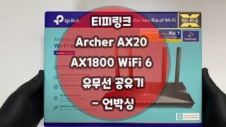 티피링크 Archer AX20 AX1800 WiFi 6…