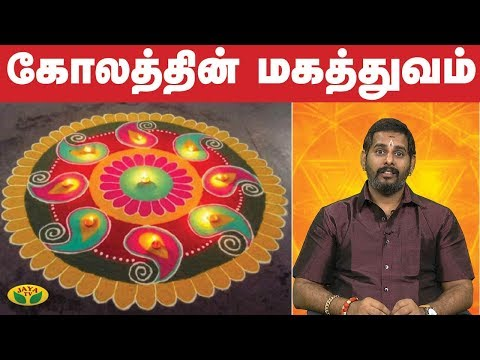 கோலத்தின் மகத்துவம் | Kolam | Bhakthi Magathuvam | Jaya TV  SUBSCRIBE to get more videos  https://www.youtube.com/user/jayatv1999  Watch More Videos Click Link Below  Facebook - https://www.facebook.com/JayaTvOffici...  Twitter - https://twitter.com/JayaTvOfficial  Instagram - https://www.instagram.com/jayatvoffic... Category Entertainment    Nalai Namadhe :          Alaya Arputhangal - https://www.youtube.com/playlist?list=PLljM0HW-KjfovgoaXnXf53VvqRz_PxjjO          En Kanitha Balangal - https://www.youtube.com/playlist?list=PLljM0HW-KjfoL5tH3Kg1dmE_T7SEpR1J2          Nalla Neram - https://www.youtube.com/playlist?list=PLljM0HW-KjfoyEm5T9vnMMmetxp4lMfrU           Varam Tharam Slogangal - https://www.youtube.com/playlist?list=PLljM0HW-KjfrPZXoXHhq-tTyFEI9Otu8P           Valga Valamudan - https://www.youtube.com/playlist?list=PLljM0HW-KjfqxvWw7jEFi5IeEunES040-          Bhakthi Magathuvam - https://www.youtube.com/playlist?list=PLljM0HW-KjfrT5nNd8hUKoD49YSQa-2ZC          Parampariya Vaithiyam - https://www.youtube.com/playlist?list=PLljM0HW-Kjfq7aKA2Ar4yNYiiRJBJlCXf  Weekend Shows :           Kollywood Studio - https://www.youtube.com/playlist?list=PLljM0HW-Kjfpnt9QDgfNogTN66b-1g_T_         Action Super Star - https://www.youtube.com/playlist?list=PLljM0HW-Kjfpqc32kgSkWgCju-kGDWhL7         Killadi Rani - https://www.youtube.com/playlist?list=PLljM0HW-KjfrSjkWIvbThxx7C9vwe5Vhv         Jaya Star Singer 2 - https://www.youtube.com/playlist?list=PLljM0HW-KjfoOaotcyX3TvhjuEJgGEuEE          Program Promos - https://www.youtube.com/playlist?list=PLljM0HW-KjfqeGwhWF4UlIMTB7xj_o38G        Sneak Peek - https://www.youtube.com/playlist?list=PLljM0HW-Kjfr_UMReYOrkhfmYEbgCocE4   Adupangarai :        https://www.youtube.com/playlist?list=PLljM0HW-Kjfpl9ndSANNVSAgkhjm-tGRJ       Kitchen Queen - https://www.youtube.com/playlist?list=PLljM0HW-KjfqKxPq0lVYJWaUhj9WCSPZ7       Teen Kitchen - https://www.youtube.com/playlist?list=PLljM0HW-KjfqmQVvaUt-DP5CETwTyW-4D        Snacks Box - https://www.youtube.com/playlist?list=PLljM0HW-KjfqDWVM-Ab0fwHq-5IHr9aYo       Nutrition Diary - https://www.youtube.com/playlist?list=PLljM0HW-KjfpczntayxtWflRzGK7sDHV        VIP Kitchen - https://www.youtube.com/playlist?list=PLljM0HW-KjfqASHPpG3Er8jYZumNDBHVi        Prasadham - https://www.youtube.com/playlist?list=PLljM0HW-Kjfo__pp2YkDMJo2AzuDWRvxe       Muligai Virundhu - https://www.youtube.com/playlist?list=PLljM0HW-KjfpqbpN4kJRURdSWsAM_AWyb   Serials :      Gopurangal Saivathillai - https://www.youtube.com/playlist?list=PLljM0HW-Kjfq2nanoEE8WJPvbBxusfOw-      SubramaniyaPuram - https://www.youtube.com/playlist?list=PLljM0HW-KjfqLgp2J6Y6RgLQxBhEUsqPq   Old Programs :      Unnai Arinthal : https://www.youtube.com/playlist?list=PLljM0HW-KjfqyINAOryNzyqgkpPiY3vT1     Jaya Super Dancers : https://www.youtube.com/playlist?list=PLljM0HW-KjfqNVozD5DVvr6LJ2koLrZ2x