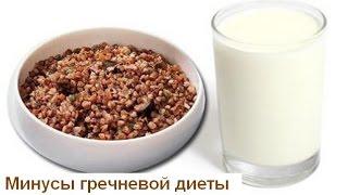 Минусы гречневой диеты