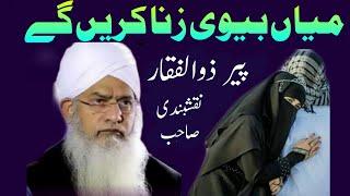 Gambar cover miya biwi zina karay ge,  |peer zulfiqar ahmed Naqshbandi|