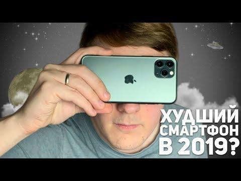 IPHONE 11 PRO: ХУДШИЙ СМАРТФОН 2019 ГОДА?!