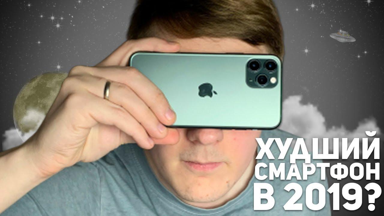 Выбрать Смартфон Айфон Iphone 11 Pro: Худший 2019 Года!