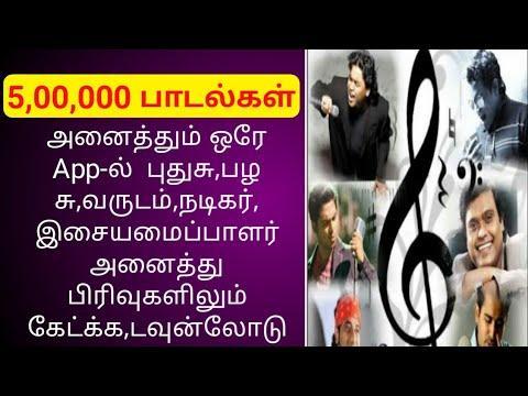 All Tamil Songs Single App | Tamil Music ON | Android Tamilan