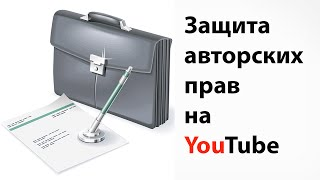 Защита авторских прав YouTube