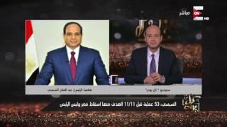 كل يوم - الرئيس السيسي: يوجد مخطط بموارد يتم دفعها من دول عديدة للدفع بالإرهاب في سيناء