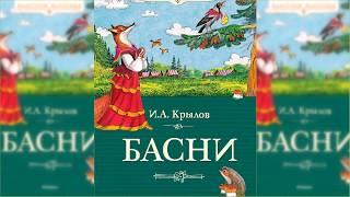 Басни, Иван Андреевич Крылов аудиосказка слушать