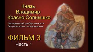 Князь Владимир Красно Солнышко  Фильм 3 часть 1  Разбор личности без религиозного фанатизма