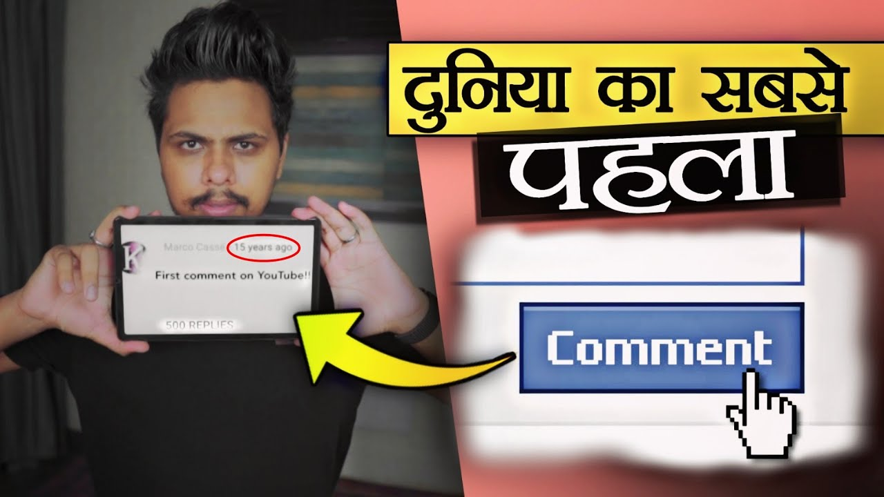 दुनिया का सबसे पहला Comment   Who made the first comment on YouTube?   KBH 49 [4K]